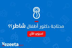افضل دكتور اطفال في مصر