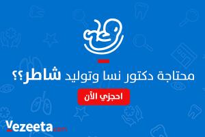 افضل دكتور نساء وتوليد في مصر