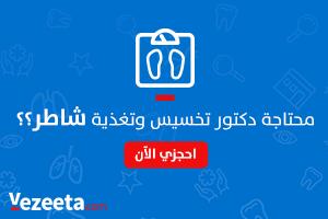 افضل دكتور تخسيس وتغذية في مصر