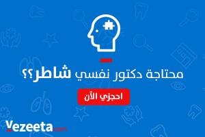 افضل دكتور نفسي في مصر