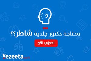 اافضل دكتور جلدية في مصر