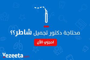 افضل دكتور جراحة تجميل في مصر